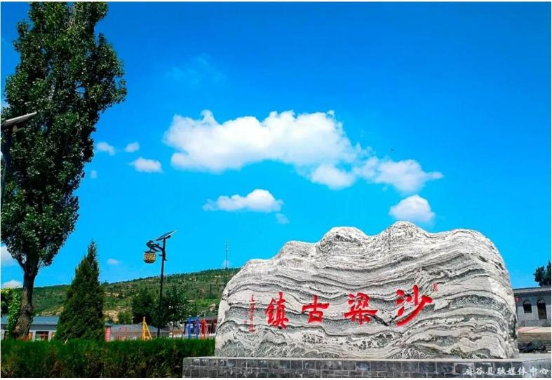 """府谷县沙梁古镇举办""""首届乡村旅游文化节"""""""